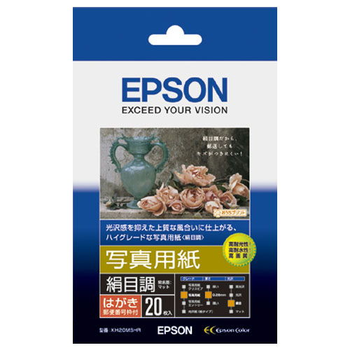 エプソン 写真用紙 半光沢 はがき 20枚 KH20MSH