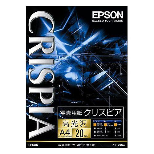 エプソン 写真用紙クリスピア高光沢 A4 20枚