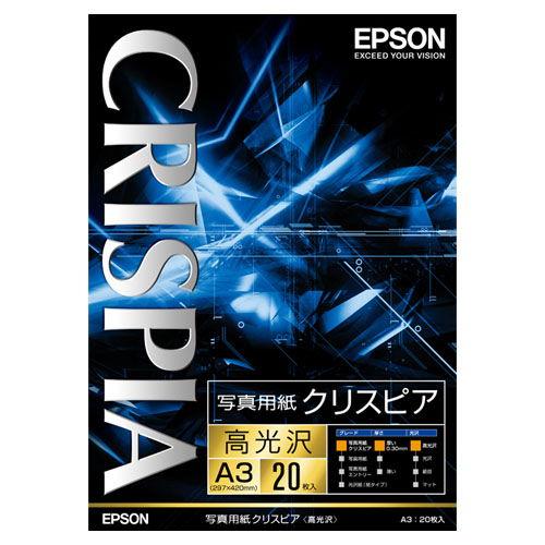 エプソン 写真用紙クリスピア 高光沢 A3 20枚