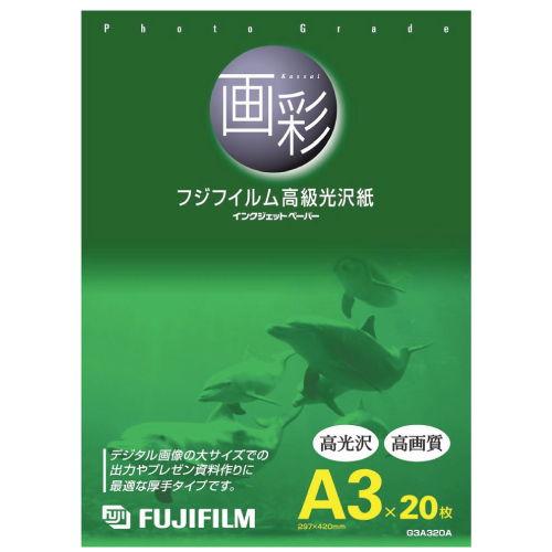 富士フィルム 高級光沢紙 A3 20枚