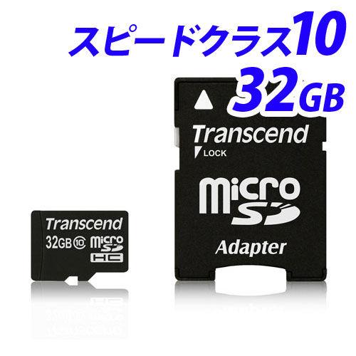 トランセンド microSDカード microSDHCカード 32GB Class 10 TS32GUSDHC10