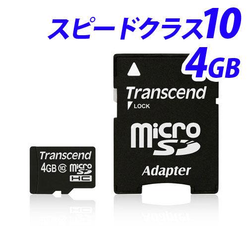 トランセンド microSDカード microSDHCカード 4GB Class 10 TS4GUSDHC10