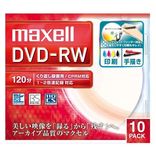マクセル DVD-R 4.7GB 録画用 10枚 DW120WPA.10S