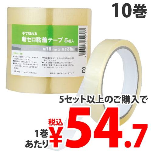 新セロ粘着テープ GRATES 18mm幅 10巻