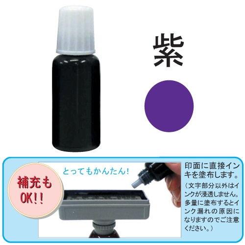 補充インキ GRATES スタンプ補充インキ 紫 10cc