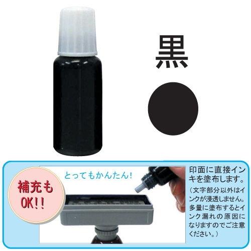 補充インキ GRATES スタンプ補充インキ 黒 10cc