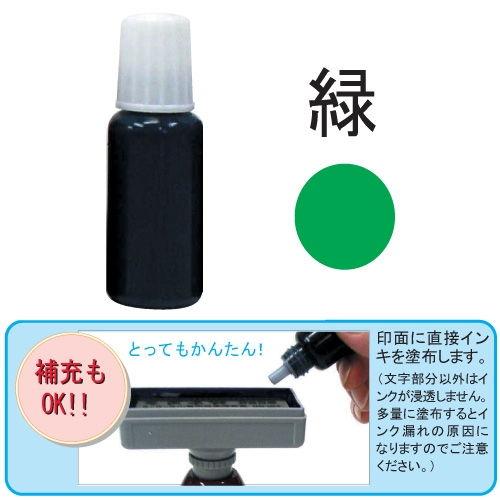 補充インキ GRATES スタンプ補充インキ 緑 10cc