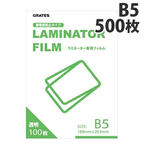M&M ラミネーターフィルム GRATES B5サイズ 500枚入 1パック