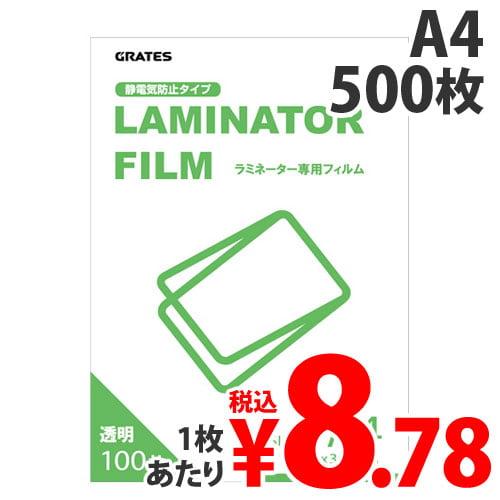 M&M ラミネーターフィルム GRATES A4サイズ 500枚入