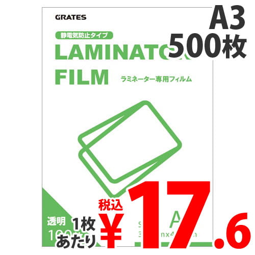 M&M ラミネーターフィルム GRATES A3 500枚入