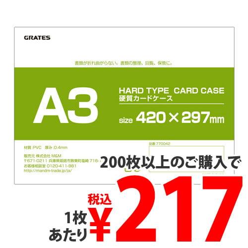 GRATES 硬質カードケース A3
