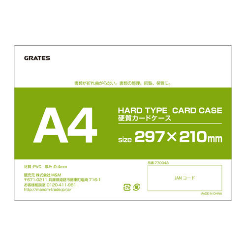 GRATES 硬質カードケース A4