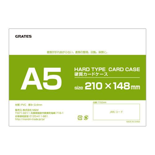 GRATES 硬質カードケース A5