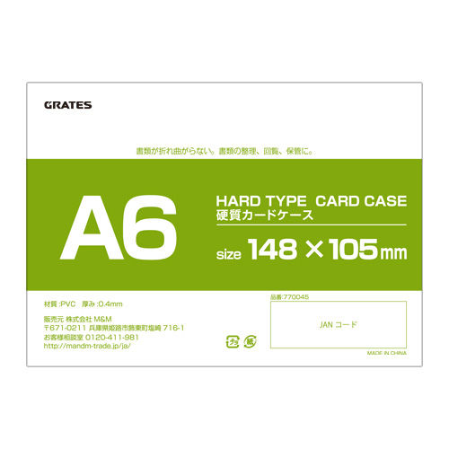 GRATES 硬質カードケース A6