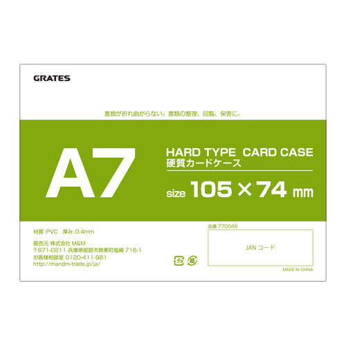 GRATES 硬質カードケース A7