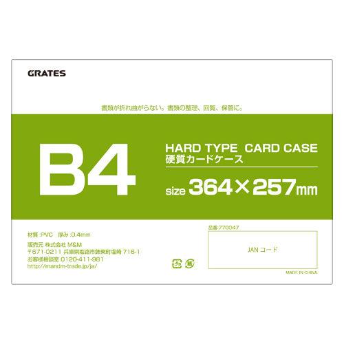 GRATES 硬質カードケース B4