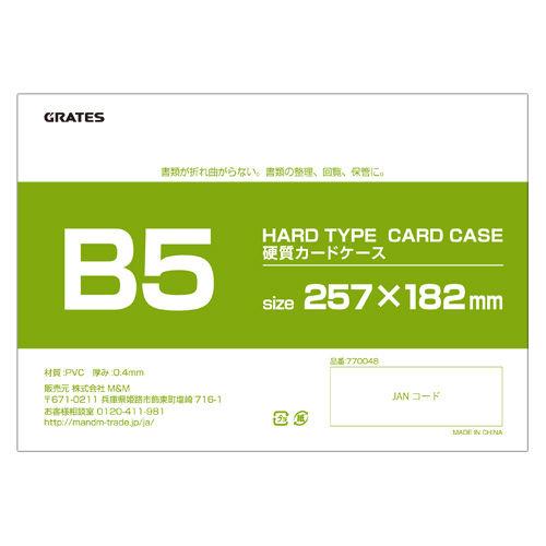 GRATES 硬質カードケース B5
