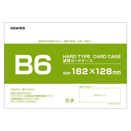 GRATES 硬質カードケース B6
