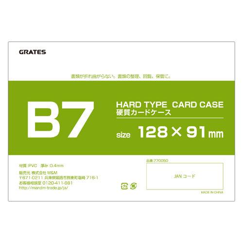 GRATES 硬質カードケース B7