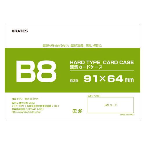 GRATES 硬質カードケース B8