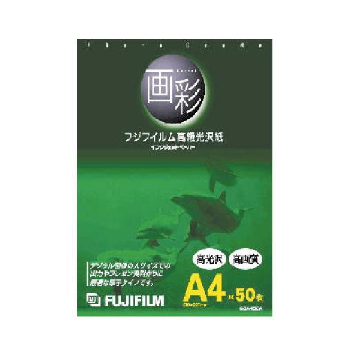 富士フィルム 高級光沢紙 A4 50枚