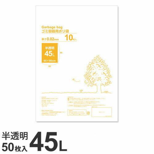 GRATES(グラテス) ゴミ袋 スタンダードタイプ 45L 半透明 50枚
