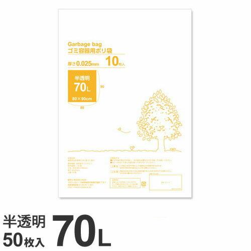 GRATES(グラテス) ゴミ袋 スタンダードタイプ 70L 半透明 50枚