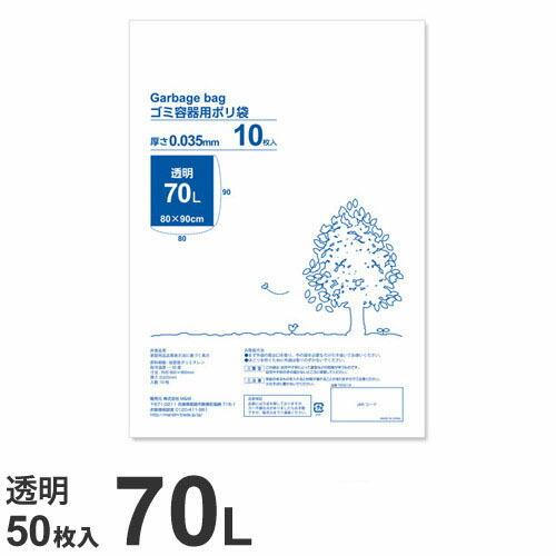 GRATES(グラテス) ゴミ袋 厚手タイプ 70L 透明 50枚