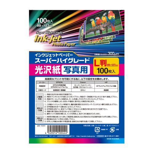 GRATES インクジェットプリンタ用 スーパーハイグレード 光沢写真用 L判 100枚