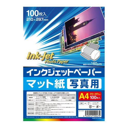 GRATES インクジェットペーパー マット紙写真用 A4 100枚