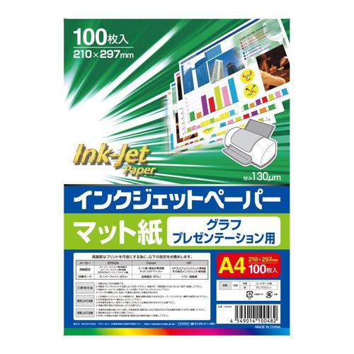 GRATES インクジェットペーパー マット紙 A4 100枚