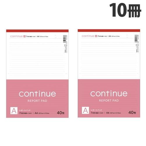 レポート用紙 A4 A罫 10冊