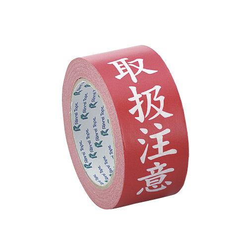 リンレイテープ 印刷クラフトテープ 取り扱い注意 1巻
