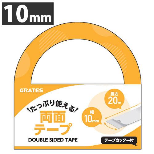 GRATES 両面テープ 20m 10mm幅