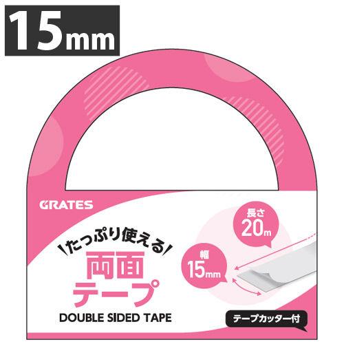 GRATES 両面テープ 15mm幅×20m