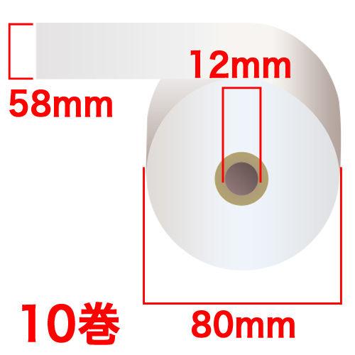 感熱紙レジロール スタンダード 58×80×12mm (ノーマル・5年保存) 10巻