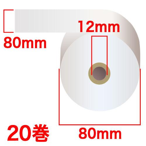 感熱紙レジロール スタンダード 80×80×12mm (ノーマル・5年保存) 20巻
