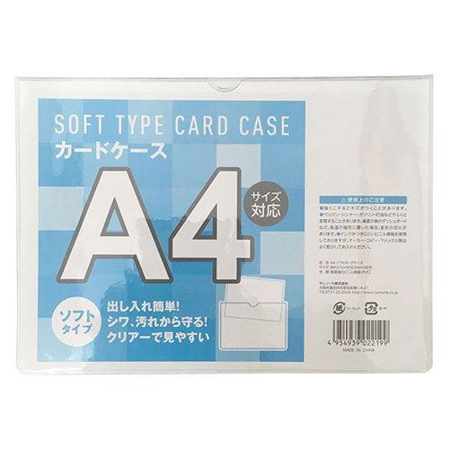 ソフトカードケース A4 1枚