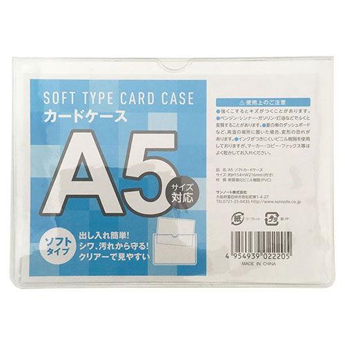 ソフトカードケース A5 1枚