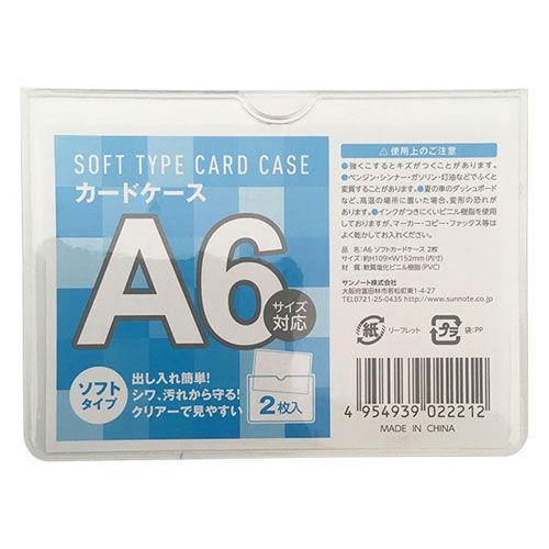 ソフトカードケース A6 2枚入