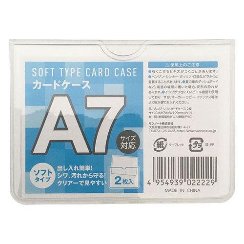 ソフトカードケース A7 2枚入