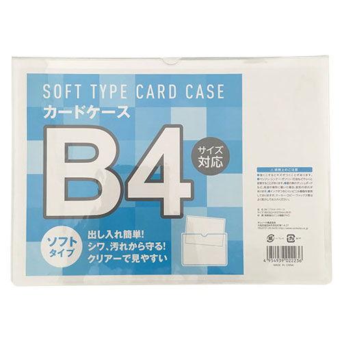 ソフトカードケース B4 1枚