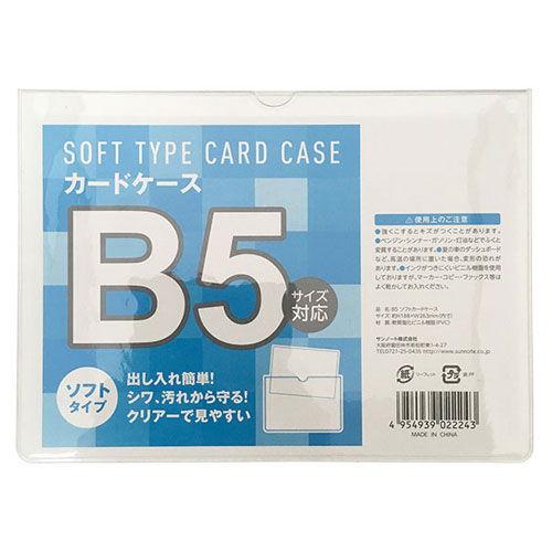 ソフトカードケース B5 1枚