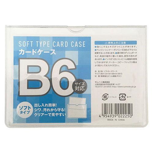 ソフトカードケース B6 1枚