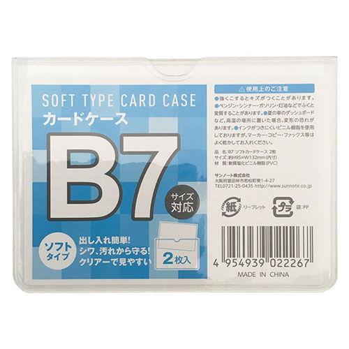 ソフトカードケース B7 2枚入