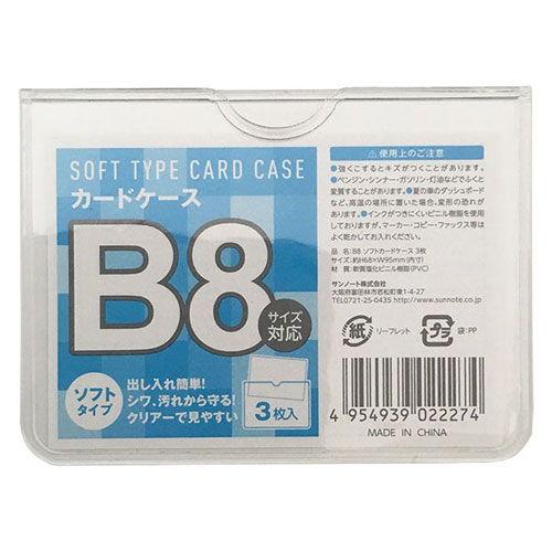 ソフトカードケース B8 3枚入