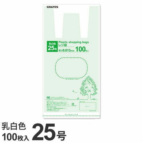 GRATES(グラテス) レジ袋 25号 100枚