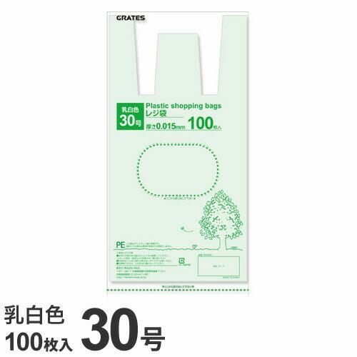 GRATES(グラテス) レジ袋 30号 100枚