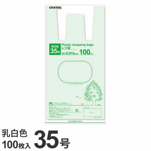 GRATES(グラテス) レジ袋 35号 100枚