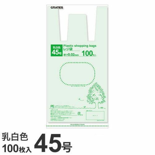 GRATES(グラテス) レジ袋 45号 100枚